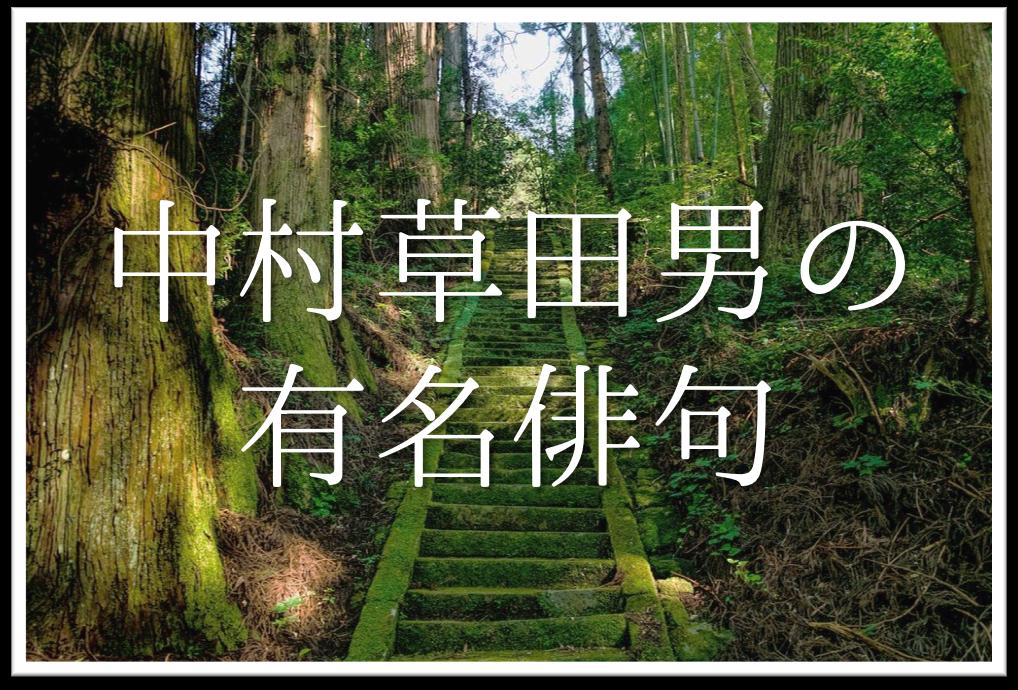 【中村草田男の俳句16選】代表作(有名句)はこれ!!俳句の特徴や人物像など徹底解説!
