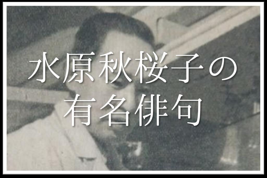 【水原秋桜子の有名俳句 16選】知っておきたい!!俳句の特徴や人物像・代表作など徹底解説!