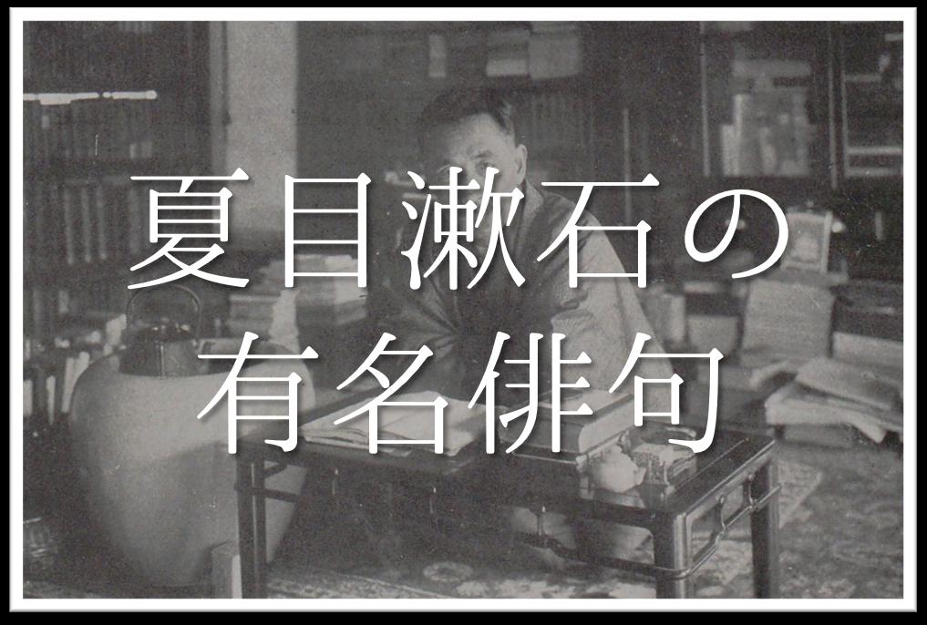 【夏目漱石の有名俳句 15選】春夏秋冬!!俳句の特徴や人物像・代表作など徹底解説!