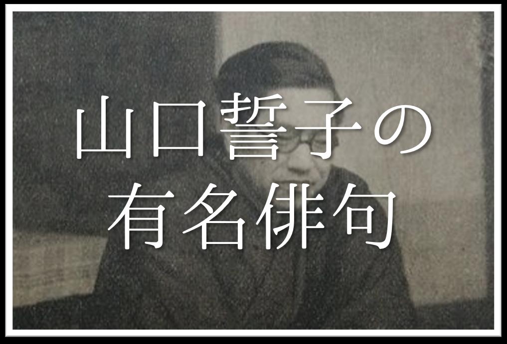 【山口誓子の俳句16選】代表作(有名句)はこれ!!俳句の特徴や人物像など徹底解説!