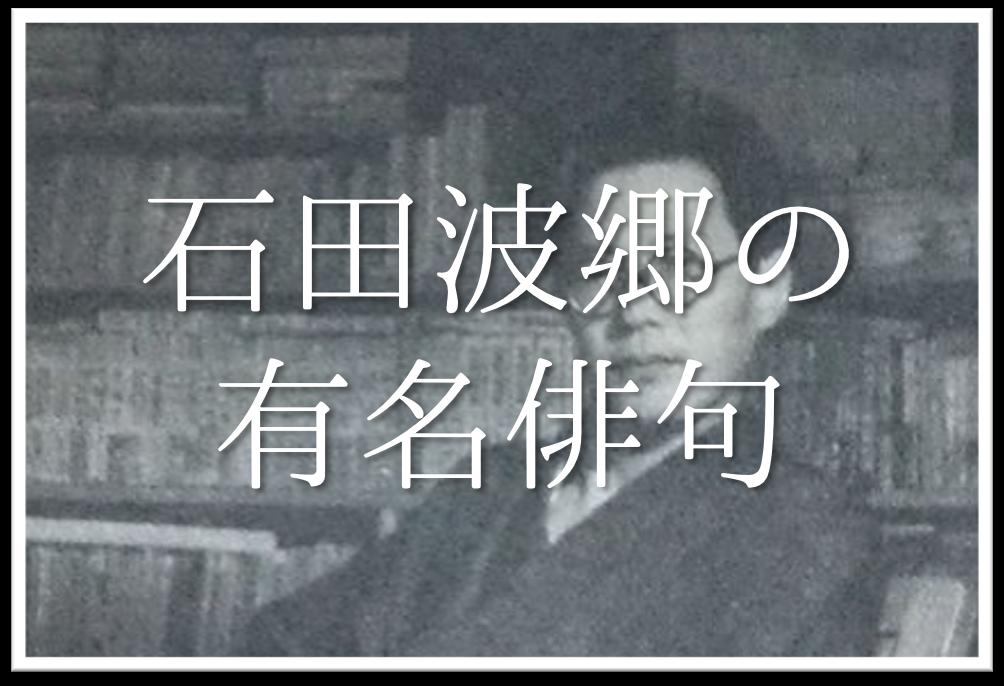 【石田波郷の俳句16選】代表作(有名句)はこれ!!俳句の特徴や人物像など徹底解説!