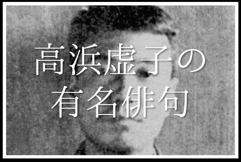 【高浜虚子の俳句 16選】代表作(有名句)はこれ!!俳句の特徴や人物像など徹底解説!