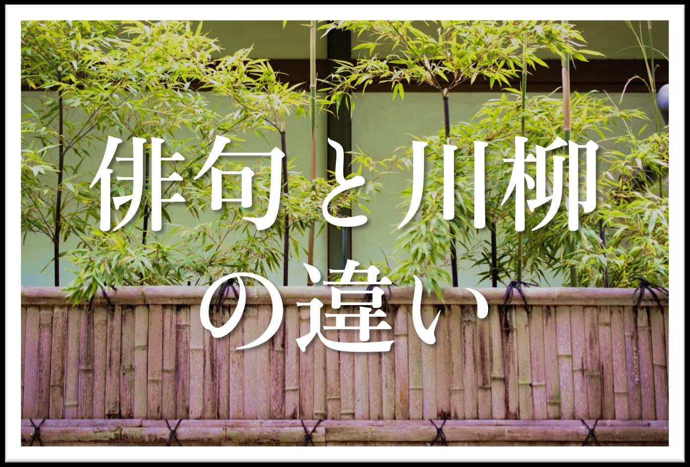 【川柳と俳句の違い】簡単にわかりやすく解説!ルールや特徴・歴史など
