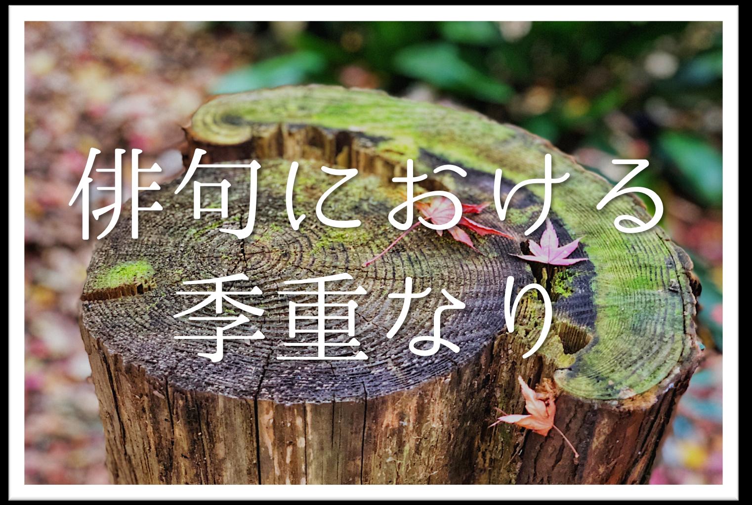【俳句の季重なりとは】季語は何個まで?季語の重複(かぶり)のルールや例を紹介!