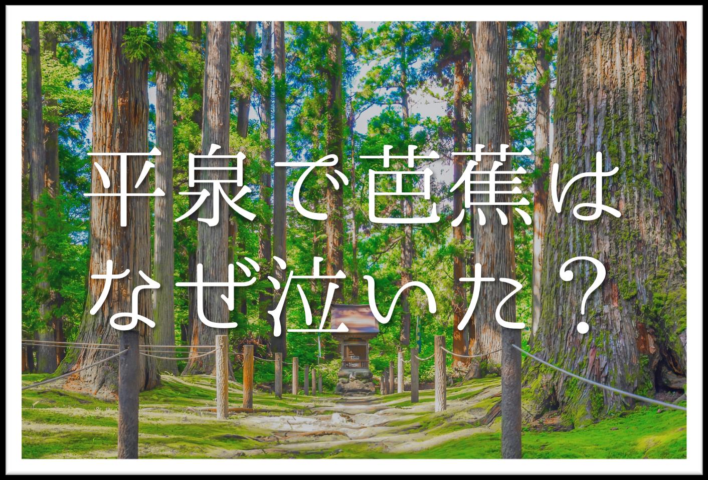 【奥の細道】平泉で芭蕉はなぜ泣いた?簡単にわかりやすく解説!!
