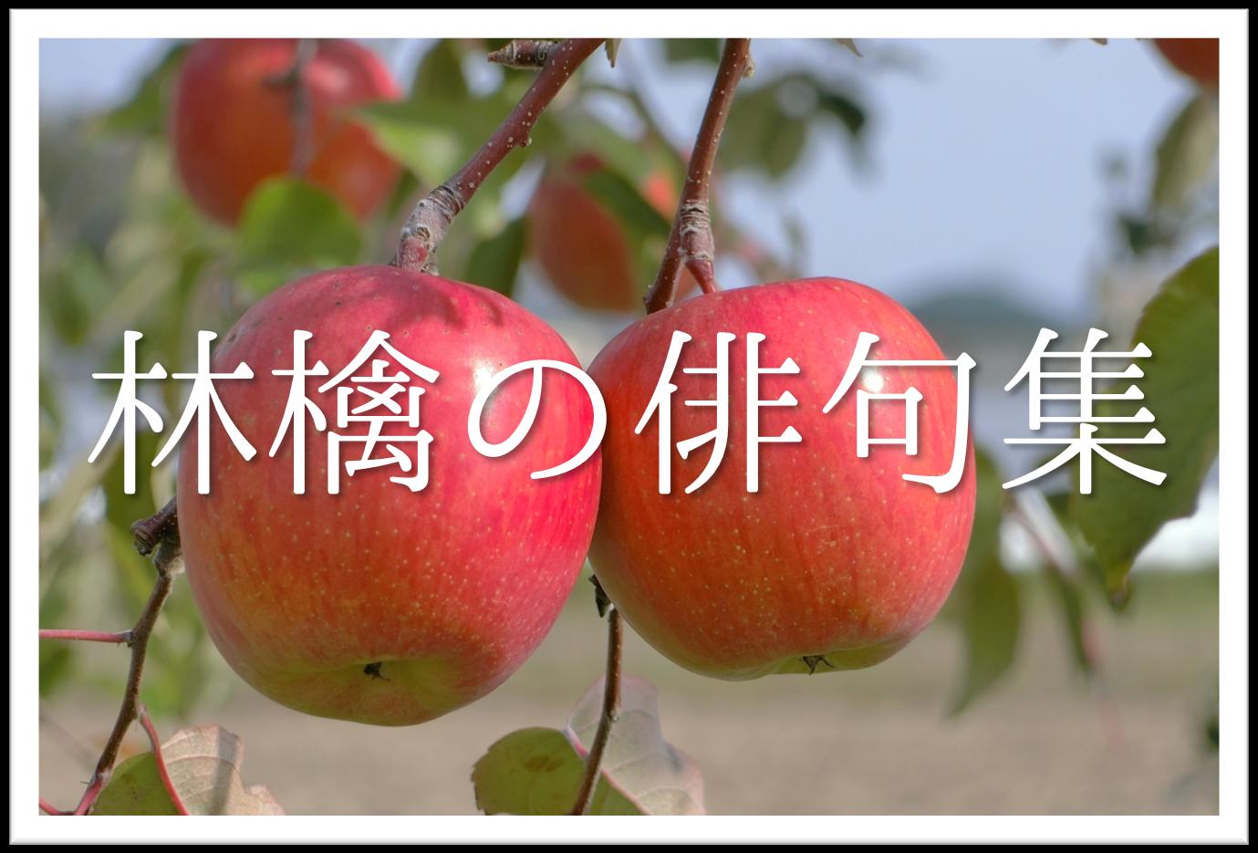【林檎(りんご)の俳句 30選】知っておきたい!!季語を含むおすすめ有名&素人俳句を紹介!