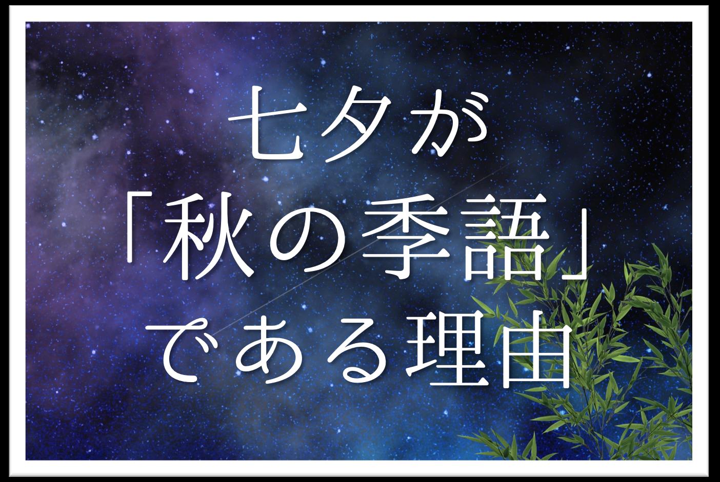 【七夕が秋の季語である理由】なぜ夏の季語じゃないのか?簡単にわかりやすく解説!!