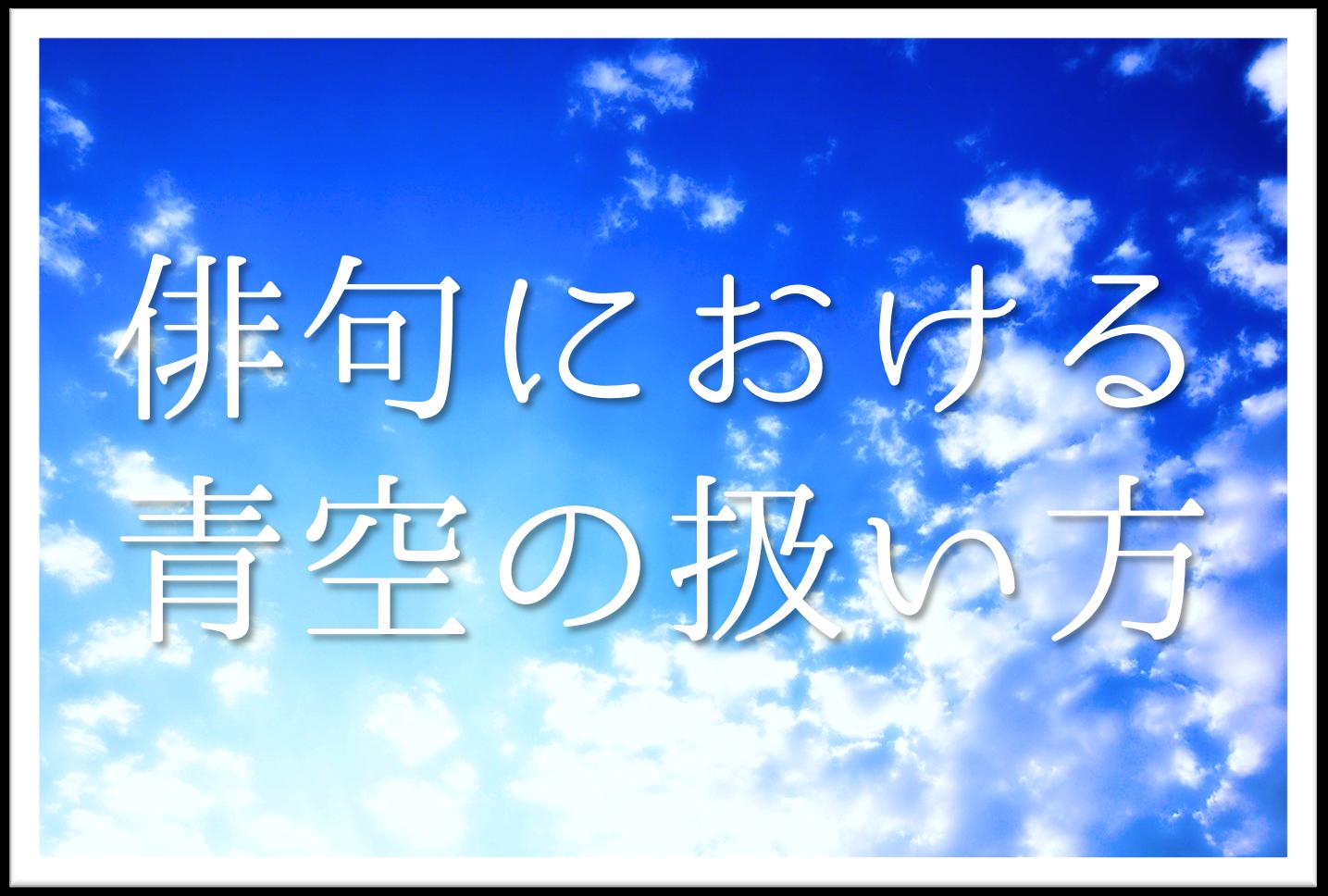 【青空は季語ではない!】季語を使って青空を表現する方法とは?簡単にわかりやすく解説!!