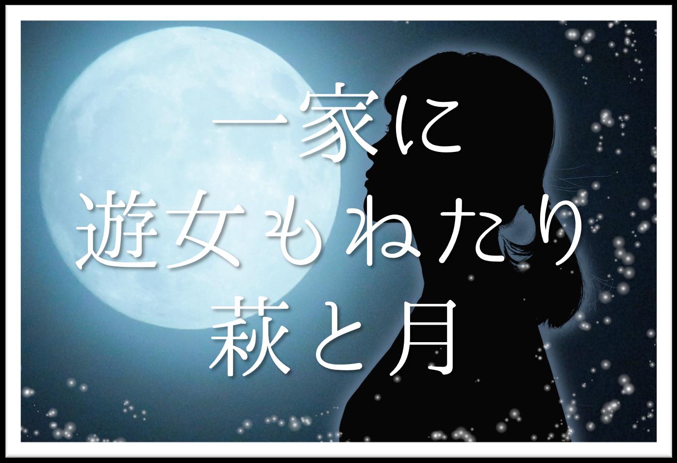 【一家に遊女もねたり萩と月】俳句の季語や意味・表現技法・鑑賞・作者など徹底解説!!