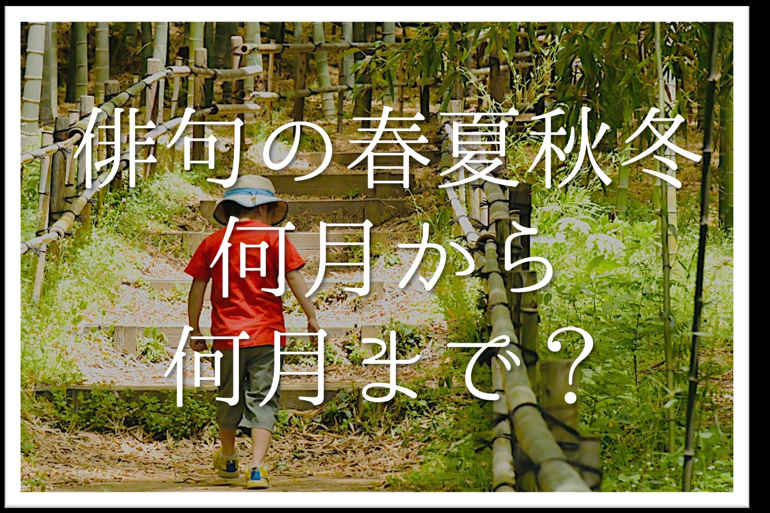 【俳句の春夏秋冬は何月から何月まで?】徹底解説!四季の期間・季節の区切り方など