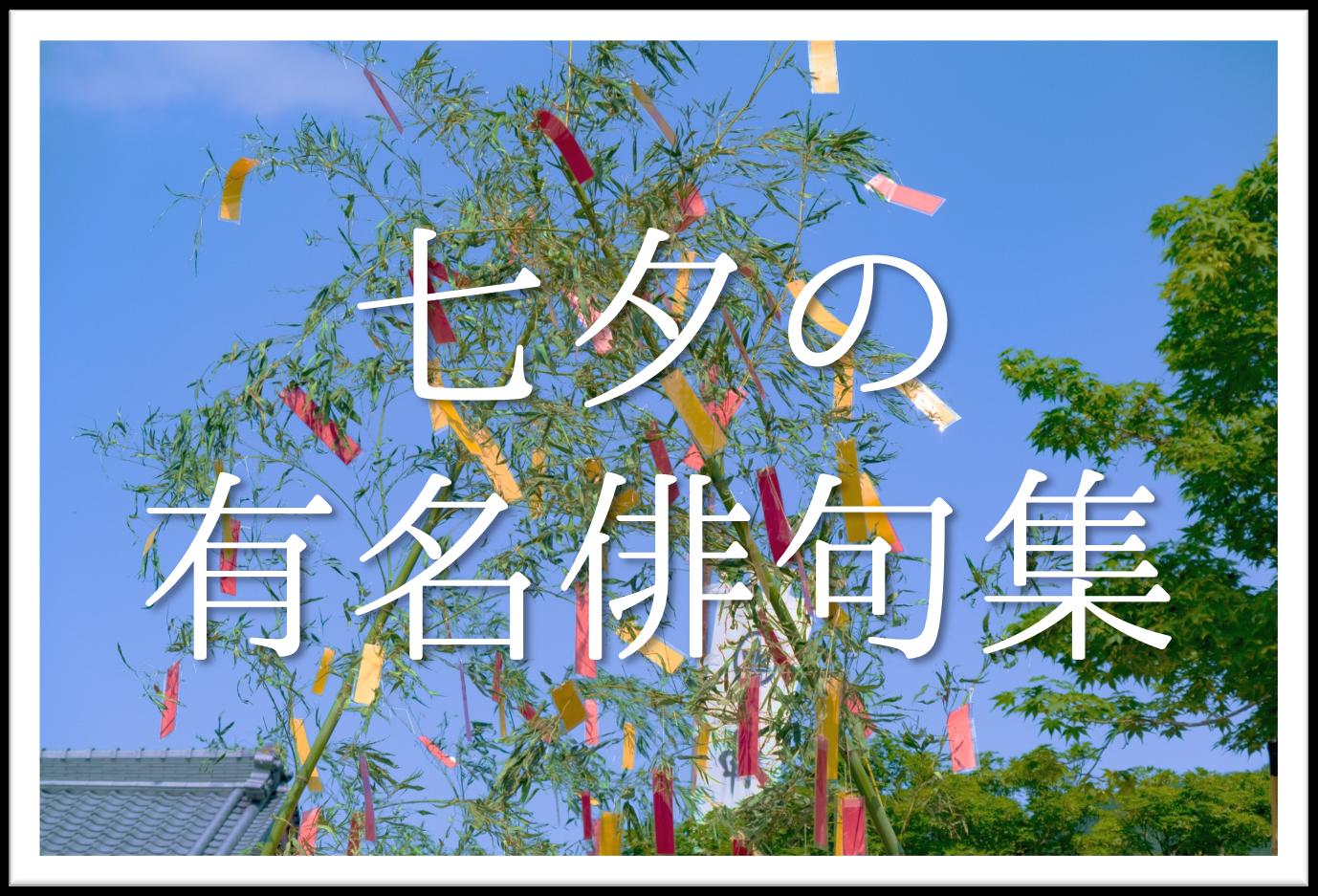 【七夕の有名俳句 20選】知っておきたい!!季語を含んだおすすめ俳句集を紹介!