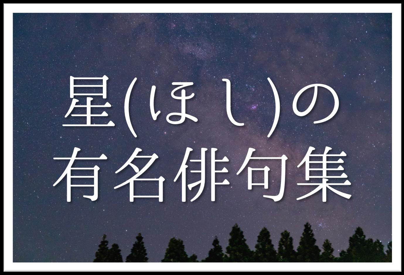 【星の有名俳句 20選】知っておきたい!!季語を含むおすすめ俳句集を紹介!