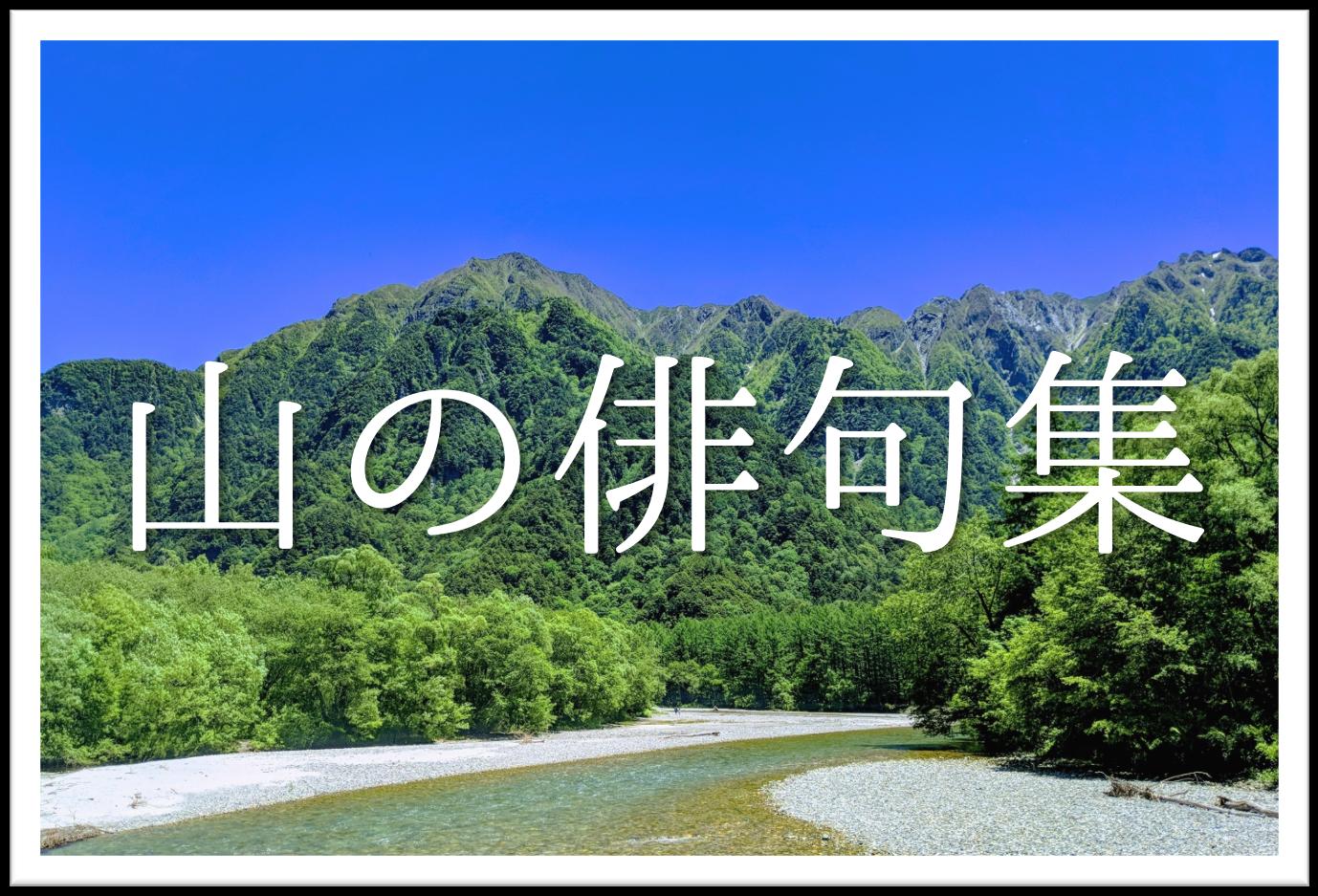【山を題材にした俳句 20選】春夏秋冬!!季語を含むおすすめ有名&素人俳句を紹介!