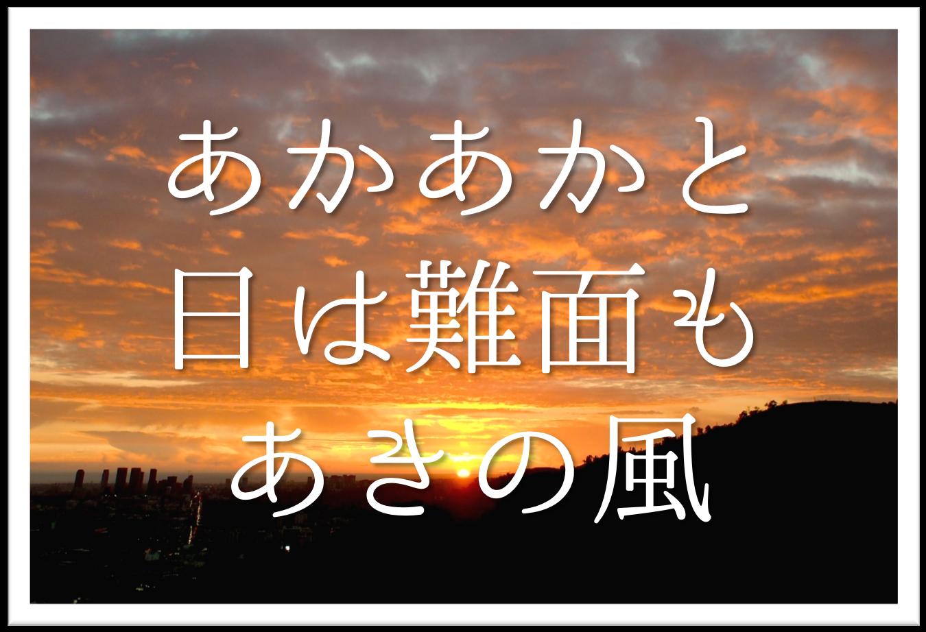【あかあかと日はつれなくも秋の風】俳句の季語や意味・表現技法・鑑賞・作者など徹底解説!!