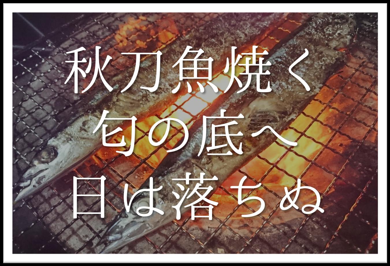 【秋刀魚焼く匂の底へ日は落ちぬ】俳句の季語や意味・表現技法・鑑賞文・作者など徹底解説!!