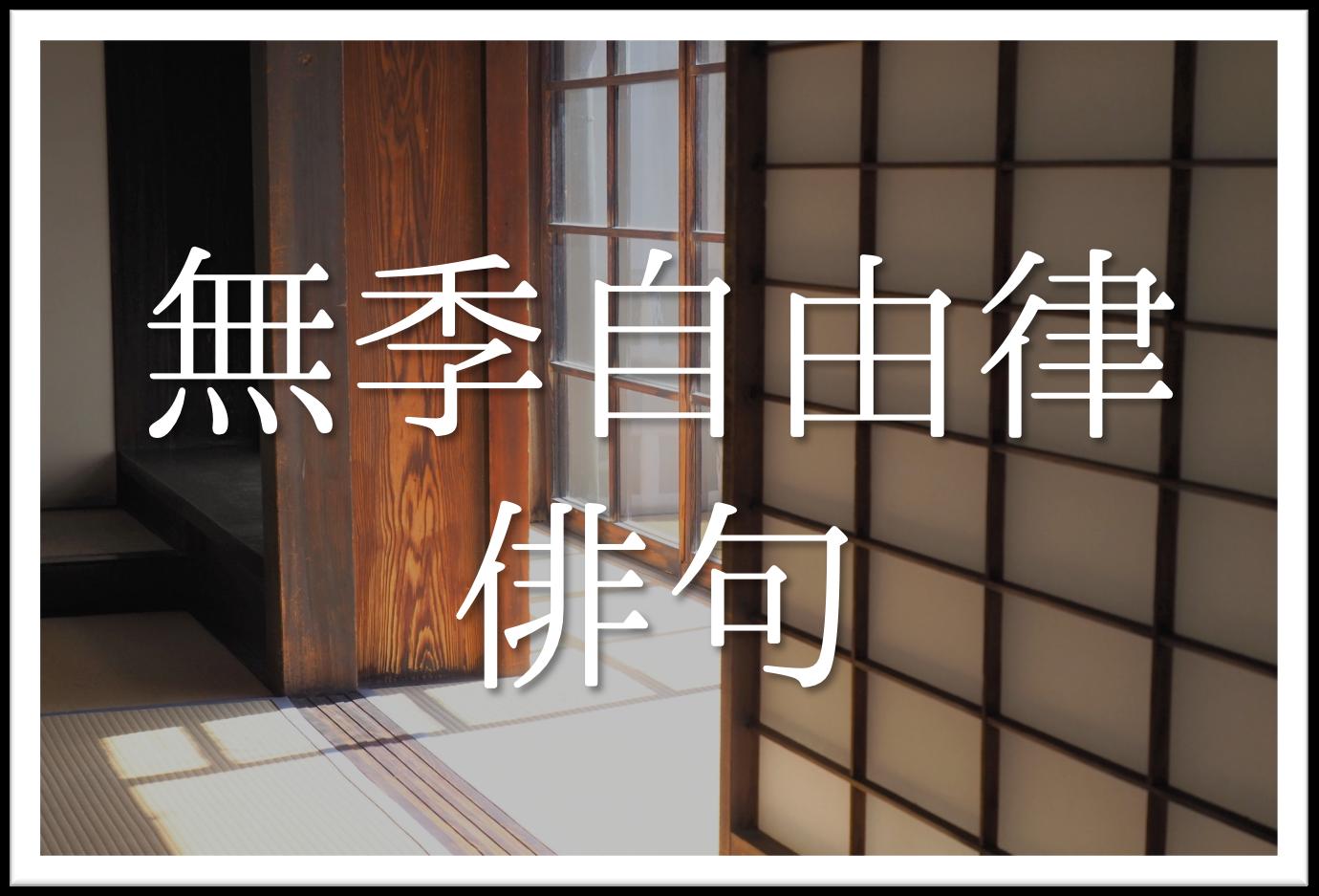 【無季自由律俳句 20選】知っておきたい!!おすすめの有名俳句を紹介!