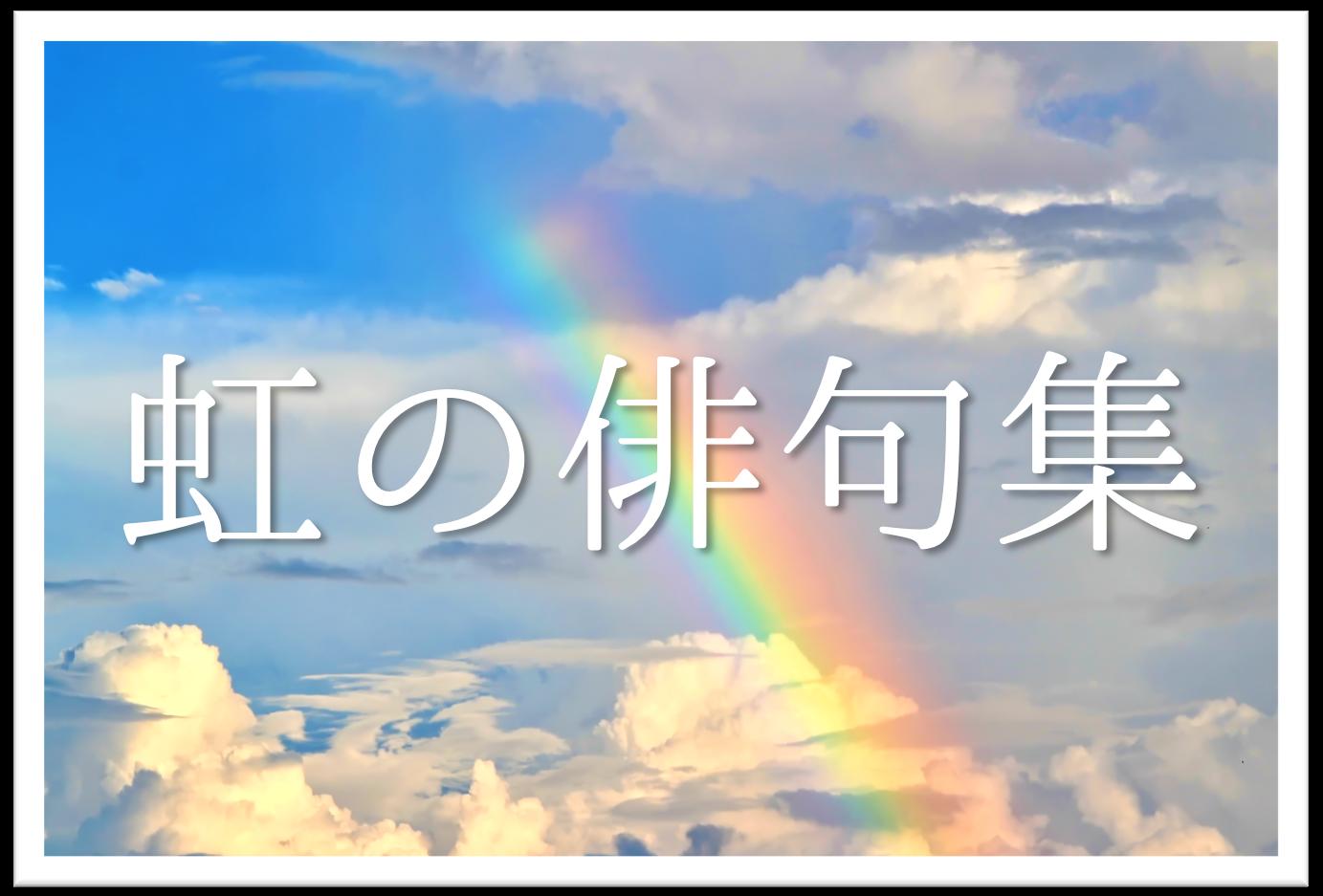 【虹の俳句 20選】知っておきたい!!季語を含むおすすめ有名&素人俳句を紹介!