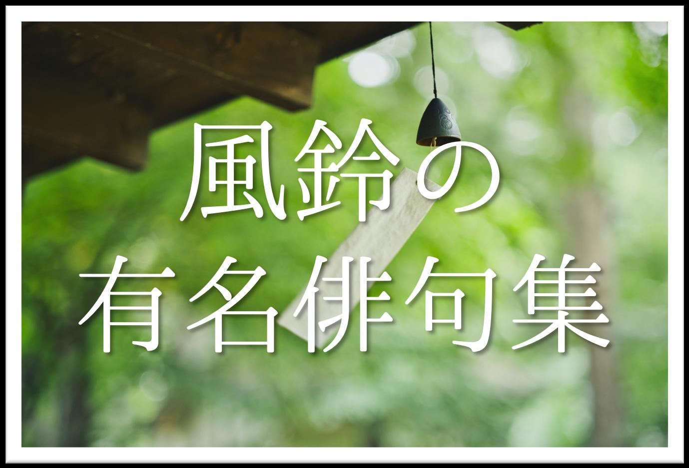 【風鈴の俳句 20選】知っておきたい!!季語を含むおすすめ有名&素人俳句を紹介!