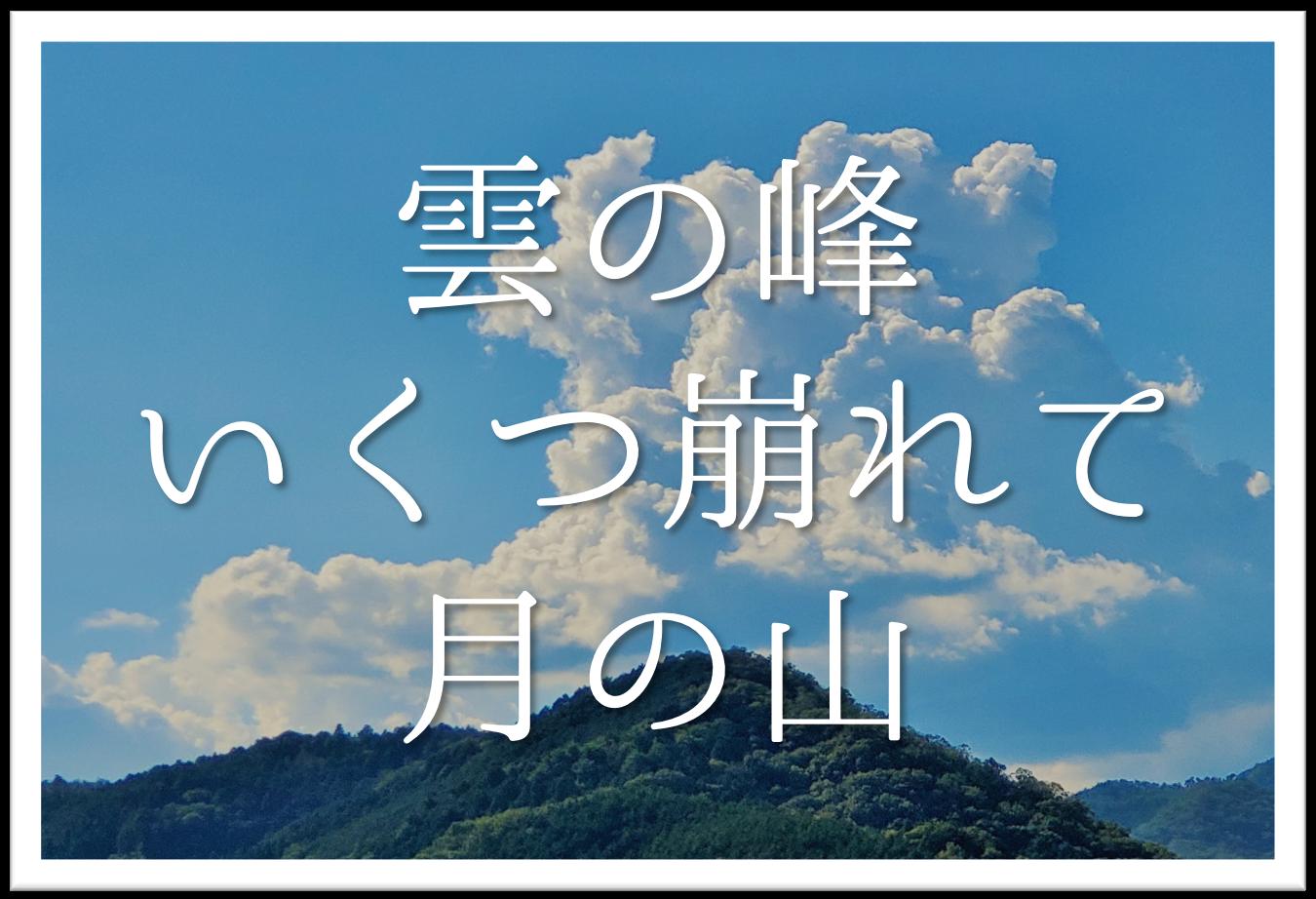 【雲の峰いくつ崩れて月の山】俳句の季語や意味・表現技法・鑑賞・作者など徹底解説!!