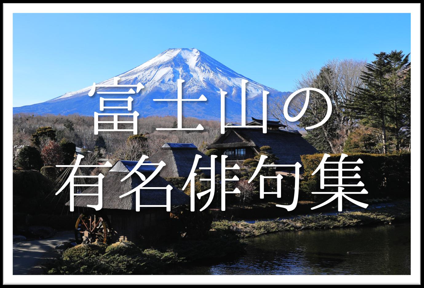 【富士山の有名俳句 20選】知っておきたい!!季語を含んだおすすめ俳句を紹介!