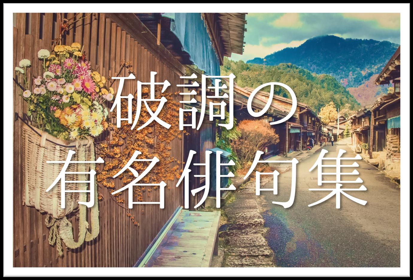 【破調の有名俳句 20選】知っておきたい!!おすすめ有名俳句を紹介!
