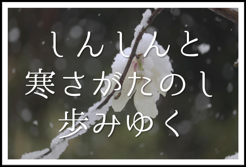 【しんしんと寒さが楽し歩みゆく】俳句の季語や意味・表現技法・鑑賞・作者など徹底解説!!