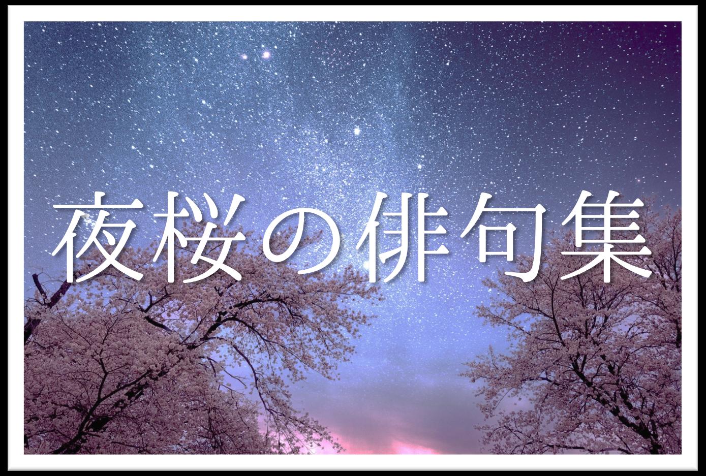 【夜桜の俳句 20選】知っておきたい!!季語を含むおすすめ有名&素人俳句を紹介!