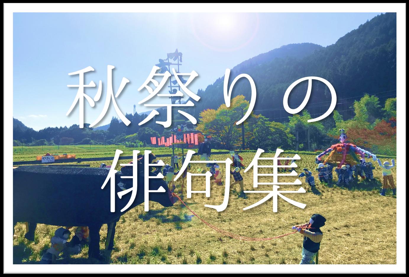 【秋祭りの俳句 20選】知っておきたい!!季語を含むおすすめ有名&素人俳句を紹介