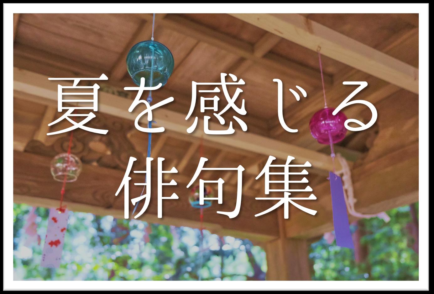 【夏を感じる俳句 20選】知っておきたい!!夏の季語を使った有名&素人俳句を紹介!